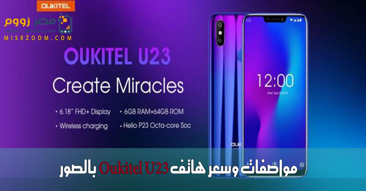 مواصفات وسعر هاتف Oukitel U23 بالصور