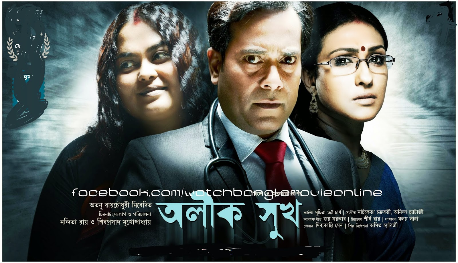 Hd Wallpaper Download Watch All New Bangla Movie Online -6511