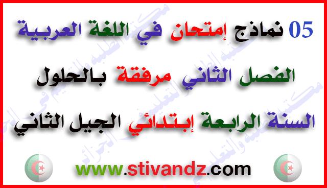 5 نماذج إمتحان للفصل الثاني في مادة اللغة العربية مرفقة بالحلول للسنة الرابعة إبتدائي الجيل الثاني