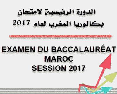 امتحان الرياضيات لبكالوريا المغرب الشقيق 13.png