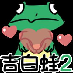 The Chick: JiBai Frog 2