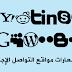 تحميل خط شعارات مواقع التواصل الإجتماعي fonts social icons