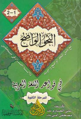 النحو الواضح في قواعد اللغة العربية للمرحلة الثانوية - علي الجارم وأمين (الدار التوفيقية) , pdf