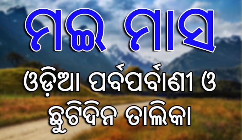"Check out ""May"" Month (Odia Month Baisakha - Jyestha) 2017 all Holiday & Local Celebrations List.  1. Sramika Divas (Labors Day) 4. Sita Navami 6. Sanschara Jagya 6. Mohini Ekadashi 10. Chandana Jatra 12. Shab-e-Barat 22. Jalakrida Ekadashi 25. Savitri Vrat 29. Shiva Vivaha Utsab 30. Sitala Sasthi"