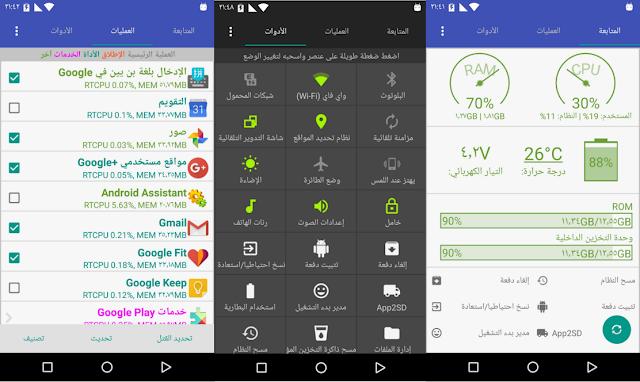 أفضل تطبيق مجاني لتسريع هاتفك الأندرويد Assistant for Android