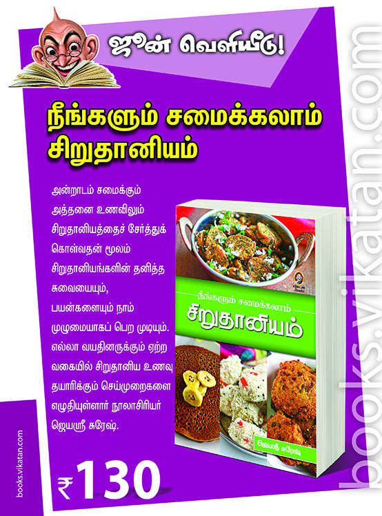 Traditional tamil brahmin recipes authentic tamil brahmin very happy to share my first cook themed millet recipes got published by vikatan publications the book will be available in all leading book stores in forumfinder Images