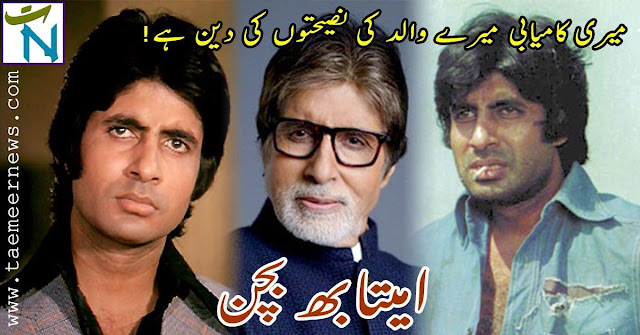 amitabh-bachchan-bollywood-legend