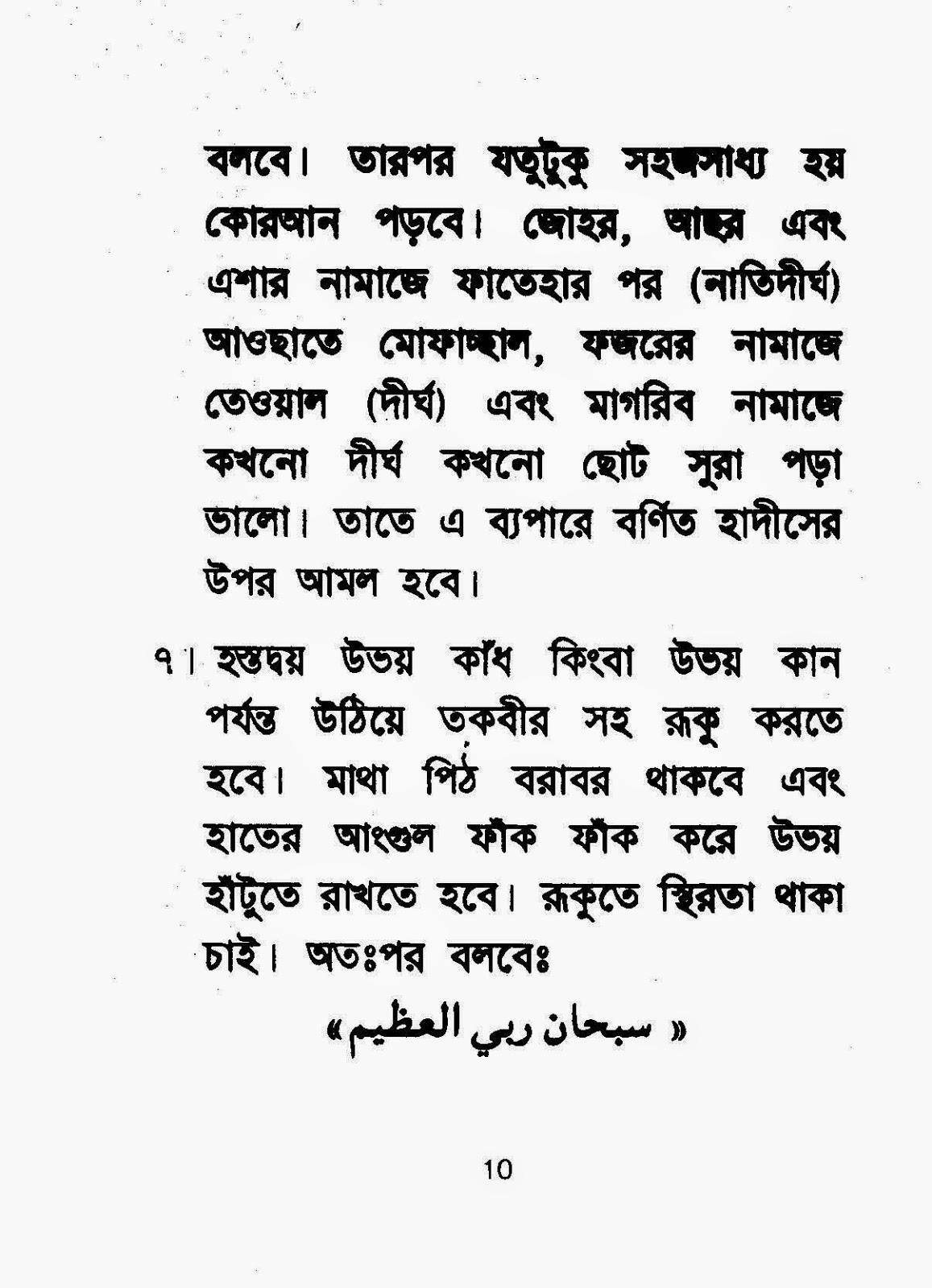 The description of the prophet prayer second version