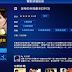 手機+平板都能用遠傳Friday影音app免費看電影