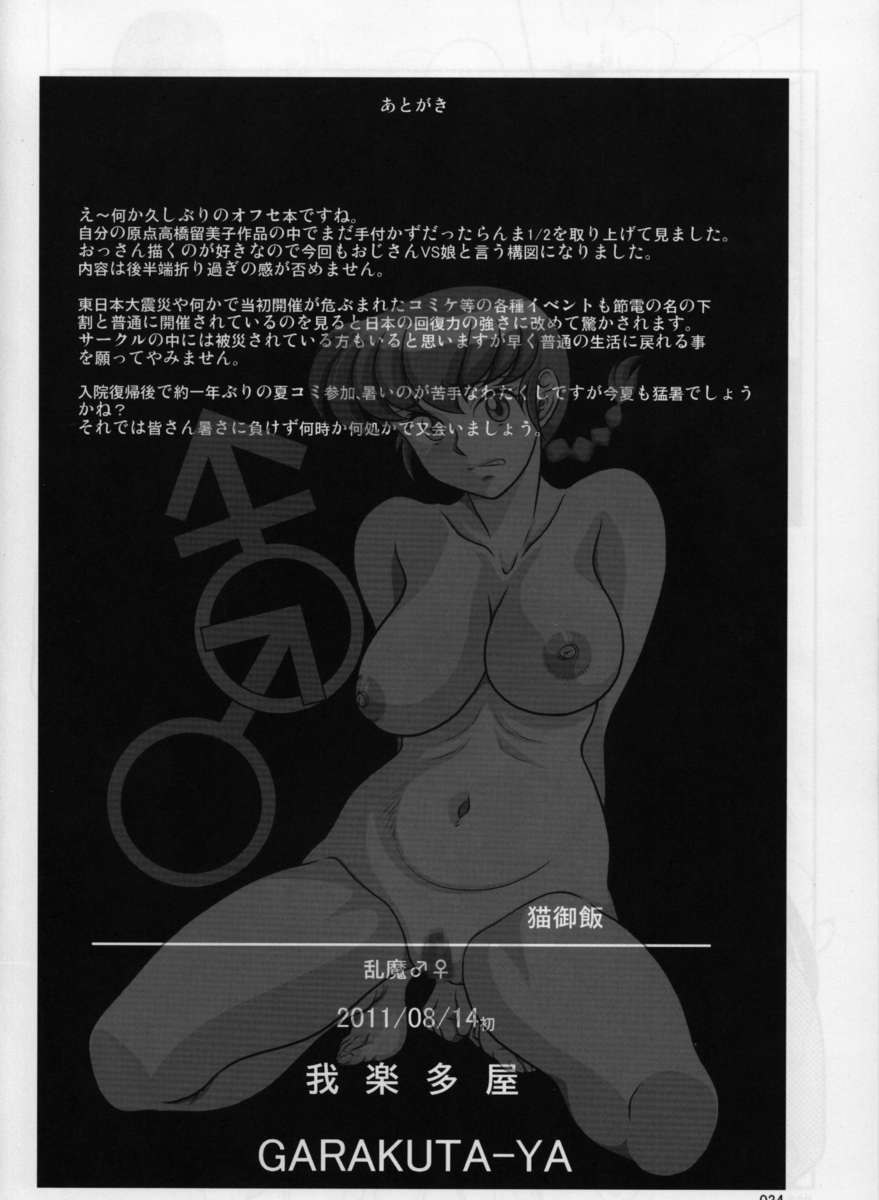 Hình ảnh 033 in Garakuta-ya