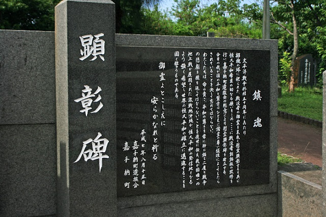 招魂之塔(野國總管公園)の写真