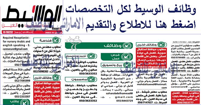 اعلانات وظائف في العين منشورة فى الوسيط الامارات اليوم 31 ...