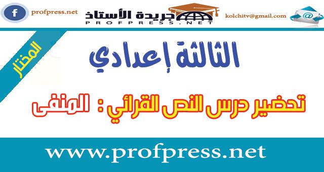تحضير درس النص القرائي المنفى المختار في اللغة العربية الثالثة إعدادي