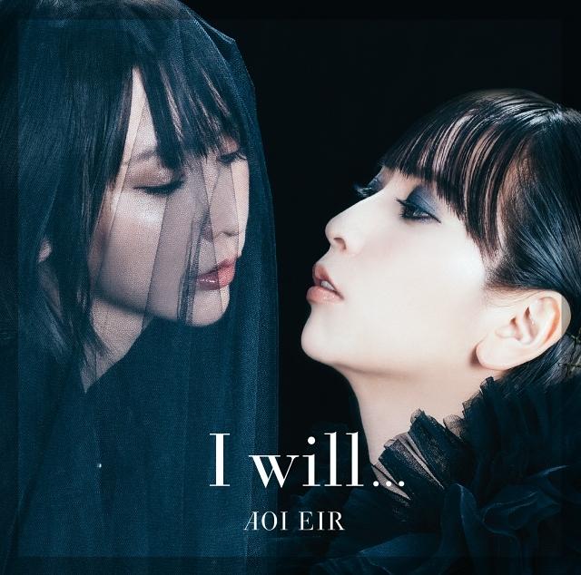 藍井エイル - MY JUDGEMENT Lyrics