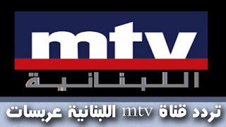 التردد الجديد لقناة mtv اللبنانية mtv lebanon على العربسات نوفمبر 2017