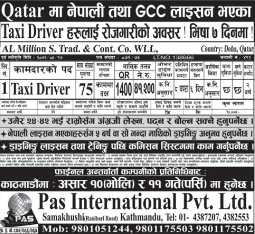 Free Visa, Free Ticket, Jobs For Nepali In Qatar, Salary -Rs.41,000/
