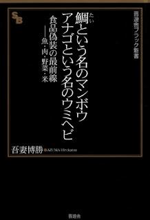 [Manga] 鯛という名のマンボウ アナゴという名のウミヘビ [Tai Toiu Na No Mambo Anago Toiu Na No Umihebi Shokuhin Giso No Saizensen sakana Niku Yasai Mai], manga, download, free