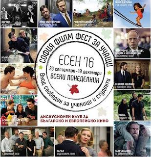 софия филм фест за учащи програма 2016