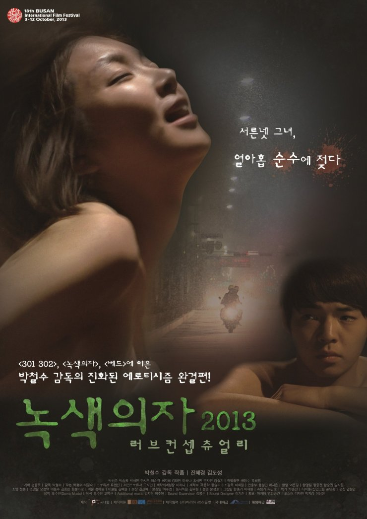 Green Chair Love Conceptually (2013) 720p HDRip Cepet.in