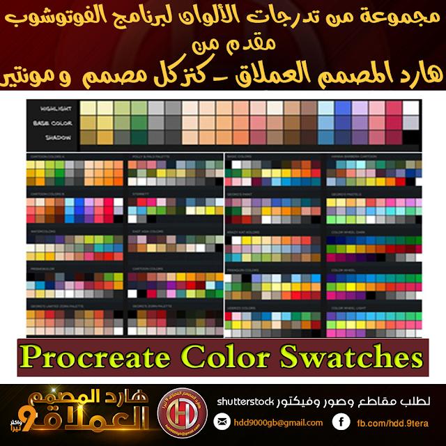 مجموعة من تدرجات الألوان لبرنامج الفوتوشوب