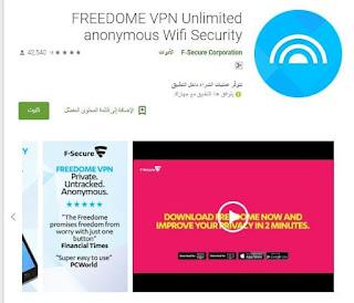 فتح VPN