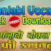 Punjabi Vocal Pack downloa for fl studio | Top Punjabi Vocal Pack Zip