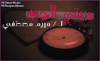 رواية ويبقي الحب كاملة - مريم بطراوي