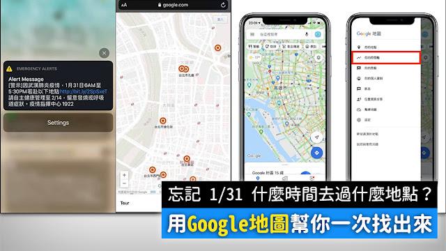 1月31日 地點 查詢 google 地圖
