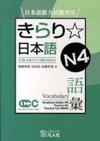 Karari Nihongo N4 Goi  きらり 日本語 N4 語彙