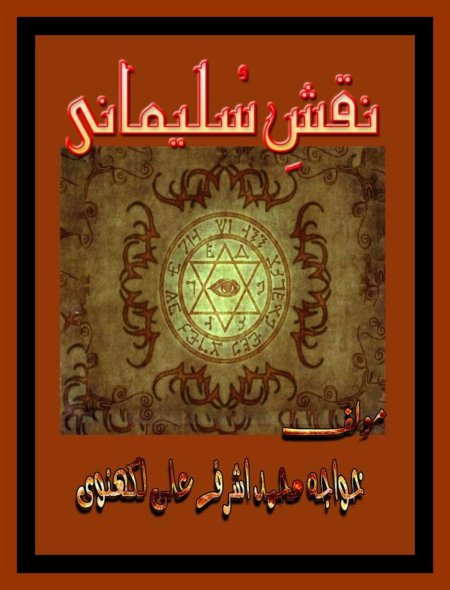 NAQSH E SULEMANI - Free PDF Amliyaat Books
