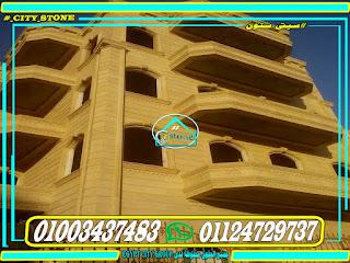 حجر هيصم مصرى