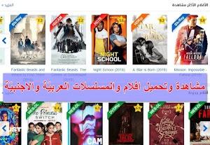 افضل 10 مواقع تحميل ومشاهدة افلام ومسلسلات العربيّة والاجنبيّة