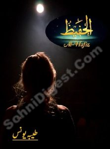 Alhafeez Urdu Novel By Tayyeba Younus / Download & Read Online