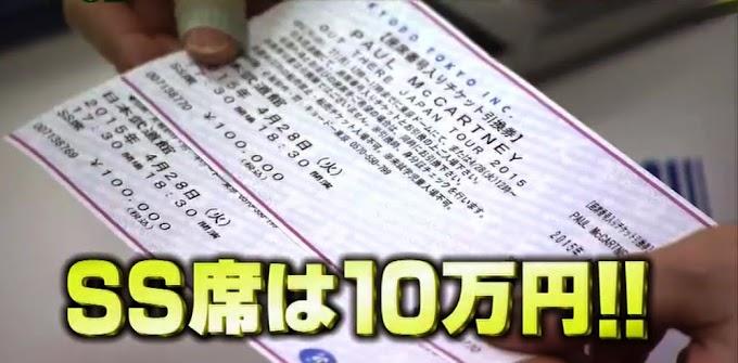 ポール・マッカートニー2015年日本武道館公演チケット販売状況