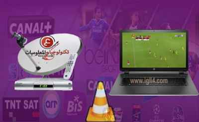 افضل المواقع تقدم لك ملفات IPTV مجانا لأجهزة الإستقبال والحاسوب لمشاهدة القنوات المجانية والمشفرة
