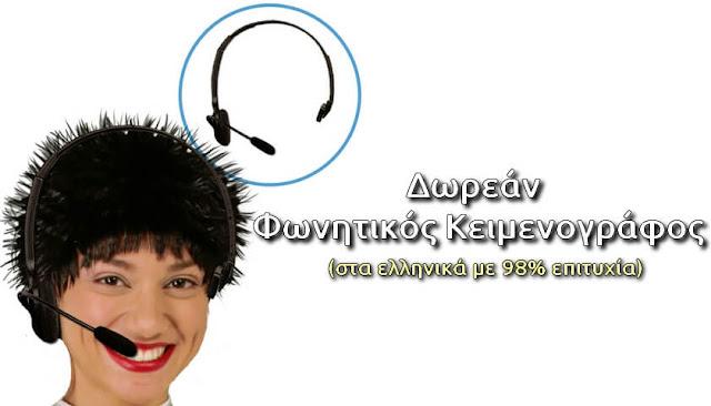 Φωνητικός Κειμενογράφος - Δωρεάν Ελληνικός φωνητικός κειμενογράφος