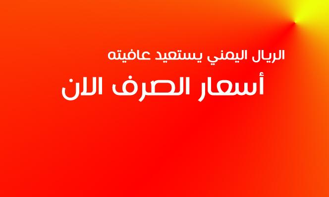 اسعار الصرف اليوم الخميس 1/2/2018
