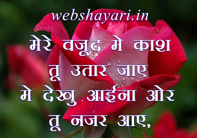 shayari love photos shero shayari
