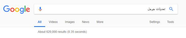 تحديثات جوجل