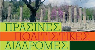 Η Εφορεία Αρχαιοτήτων Ζακύνθου για «Πράσινες Πολιτιστικές διαδρομές»