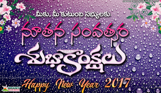 New Year Online free greetings in telugu, Best Latest New year inspirational Greetings with hd wallpapers