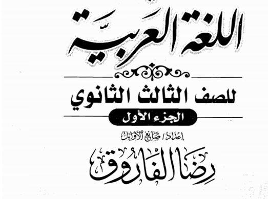 مذكرة شرح ومراجعة فى اللغة العربية للثالث الثانوى 2017 رضا الفاروق