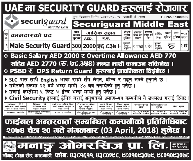 Jobs in UAE for Nepali, Salary Rs 78,354