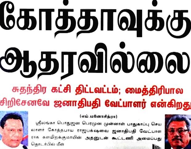 News paper in Sri Lanka : 18-03-2019