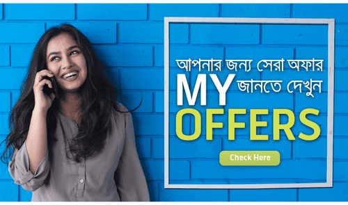GP My Offer | Special Price for You | GP Lowest Internet Offer 2018