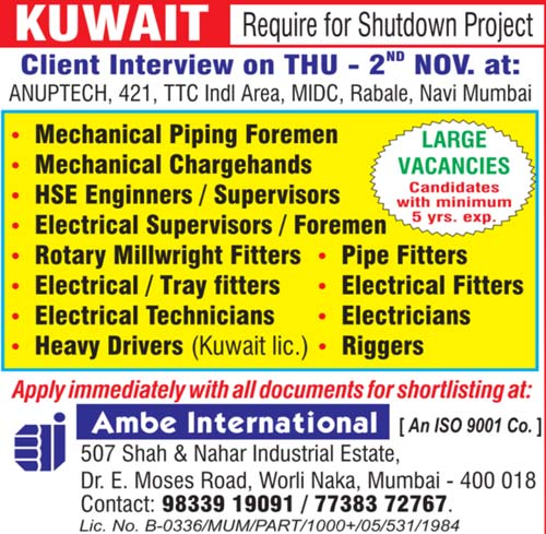 Kuwait Shutdown Jobs : Walk-in Client Interview at Anuptech Rabale Mumbai | Ambe International