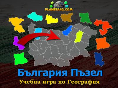България Пъзел