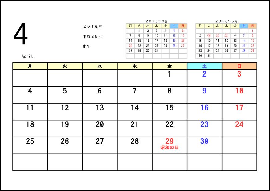 2016年度学校カレンダ 002
