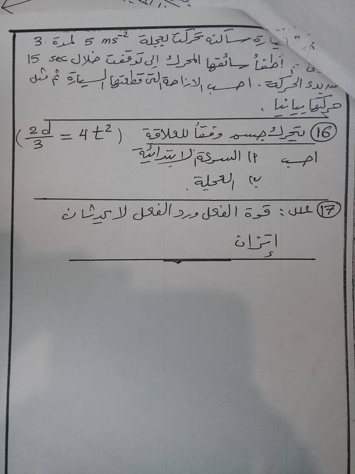 ورقة الامتحان في مادة الفيزياء الصف الاولى الثانوى