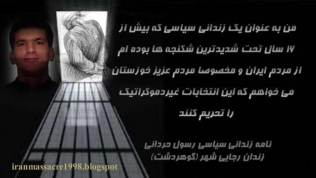 7بهمن نامه زندانی سیاسی رسول حردانی